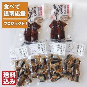 【食べて道南応援プロジェクト!】 いかめしとさんまの塩焼きAセット(常温) ヱビスパック 函館市 送料無料