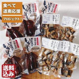 【食べて道南応援プロジェクト!】 いかめしとさんまの塩焼きBセット(常温) ヱビスパック 函館市 送料無料