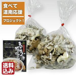 【食べて道南応援プロジェクト!】 えぞまいたけ Aセット(冷蔵) 厚沢部町 渋田産業 送料無料