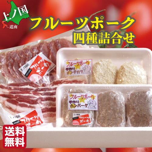 敬老の日 ギフト 豚肉 バラ ロース メンチカツ ハンバーグ 4種セット 約1kg フルーツポーク 豚 自宅用 ささなみ 上ノ国 ご当地 冷凍 送料無料 贈り物 お中元 お歳暮