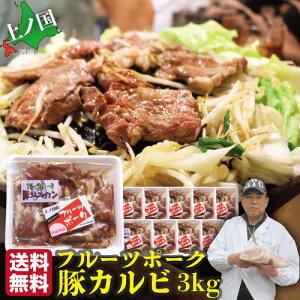 豚カルビ 小分け 3g (300g×10袋) 北海道 豚 焼肉 フルーツポーク ご当地豚 ジンギスカン 送料無料 上ノ国 ささなみ パーティー 母の日