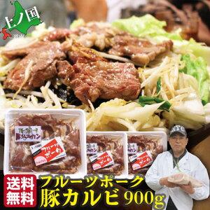 豚カルビ 小分け 900g (300g×3袋) 北海道 豚 焼肉 フルーツポーク ご当地豚 ジンギスカン 送料無料 上ノ国 ささなみ ご当地 パーティー 母の日