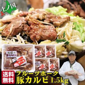 豚カルビ 小分け 1.5g (300g×5袋) 北海道 豚 焼肉 フルーツポーク ご当地豚 ジンギスカン 送料無料 上ノ国 ささなみ パーティー 母の日