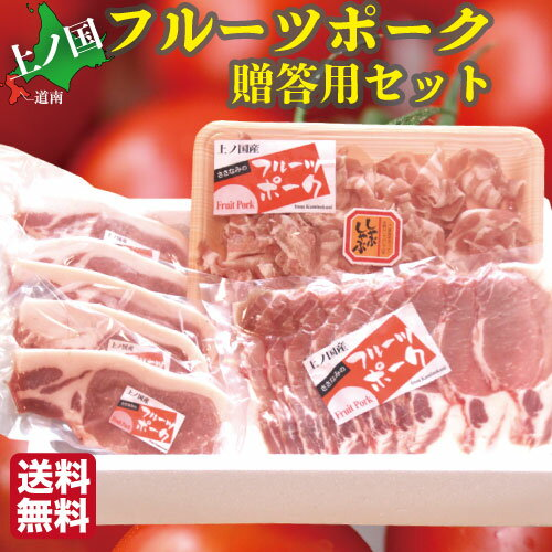 お歳暮 ギフト 豚肉 ギフト 北海道 フルーツポーク 1kg 3種詰め合わせ ロース しゃぶしゃぶ すき焼き 豚 ポーク 贈り物 ささなみ 上ノ国 ご当地豚 冷凍 送料無料 贈り物 お歳暮 お中元