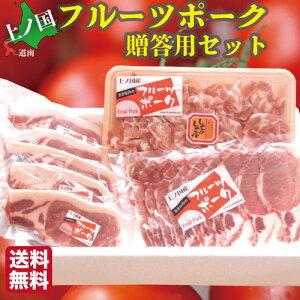 ギフト 豚肉 ギフト 北海道 フルーツポーク 1kg 3種詰め合わせ ロース しゃぶしゃぶ すき焼き 豚 ポーク 贈り物 ささなみ 上ノ国 ご当地豚 冷凍 送料無料 贈り物 パーティー 母の日