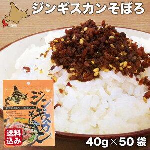 ふりかけ ジンギスカン 北海道 40g×50 お弁当 ごはん ソラチジンギスカンのタレ 札幌食品サービス 送料無料