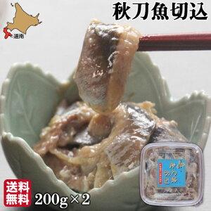 秋刀魚 切込 (塩麹漬) 200g × 2p 北海道 高級 さんま 麹 切り込み 食彩工房 冷凍 送料無料 食彩工房