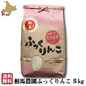 【湛水直播栽培米】相馬農園さんのふっくりんこ5kg 北海道より産直 送料無料でお届け 北斗市 特a 30年度米 精米 ふっくりんこ ゆめぴりか