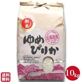 【湛水直播栽培米】相馬農園さんのゆめぴりか10kg(5kg×2) 北海道から産直 送料無料でお届け 特a 新米 産地直送 30年度米 精米 ふっくりんこ ななつぼし きたくりん