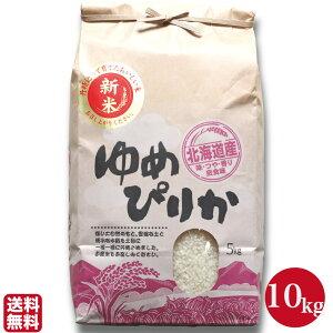 【湛水直播栽培米】相馬農園さんのゆめぴりか10kg(5kg×2) 北海道から産直 送料無料でお届け 特a 新米 産地直送 令和元年度米 精米 ふっくりんこ ななつぼし きたくりん