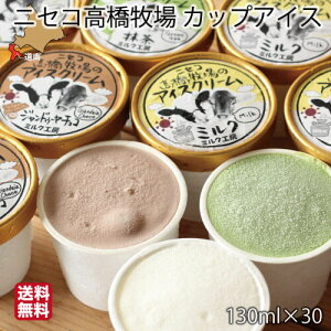 アイスクリーム 北海道 カップ (ミルク、チョコ、抹茶) 130ml ×30 (10個入3箱) ニセコ 高橋牧場 産直 ギフト アイス プレゼント 詰め合わせ 送料無料