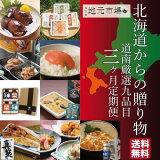 北海道うまいもの3ヶ月定期便9品(3ヶ月×3品)いくらたらこ塩辛松前漬北海道米いかめしかにめし豆腐ほっけ北海道産厳選
