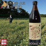 自然栽培オーガニックこいくちしょうゆ(900ml1本入)北海道せたな醤油無添加送料無料産地直送秀明ナチュラルファーム北海道