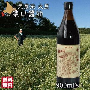 自然栽培 オーガニック こいくちしょうゆ (900ml 1本入) 北海道 せたな 醤油 無添加 送料無料 産地直送 秀明ナチュラルファーム北海道 やまの会
