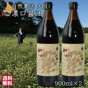 自然栽培 オーガニック こいくちしょうゆ (900ml 2本入) 北海道 せたな 醤油 無添加 送料無料 産地直送 秀明ナチュラルファーム北海道 やまの会