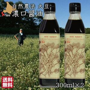自然栽培 オーガニック こいくちしょうゆ (300ml 2本入) 北海道 せたな 醤油 無添加 送料無料 産地直送 秀明ナチュラルファーム北海道 やまの会