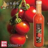 自然栽培オーガニックトマトジュース無塩無加糖(500ml1本入)北海道せたな自然栽培フルーツ送料無料産地直送秀明ナチュラルファーム北海道