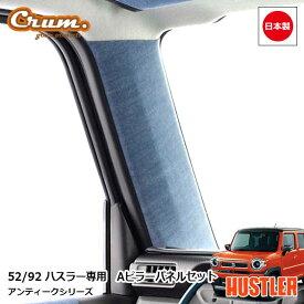 52 92 ハスラー 新型 専用 アンティーク Aピラーパネル 左右セット 日本製 オーダーメイド 張替え済み 交換タイプ クラシック ビンテージ レトロgrace アクセサリーシリーズ