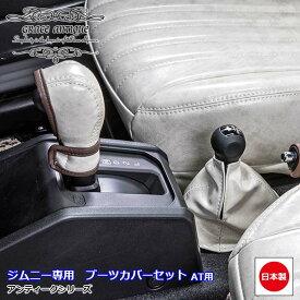 ジムニー JB64 ジムニーシエラ JB74 新型 AT車専用 アンティーク ブーツカバー 2点セット 日本製 オーダーメイド クラシック ビンテージ レトロgrace アクセサリーシリーズ