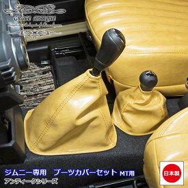 ジムニー JB64 ジムニーシエラ JB74 新型 MT車専用 アンティーク ブーツカバー 2点セット 日本製 オーダーメイド クラシック ビンテージ レトロgrace アクセサリーシリーズ