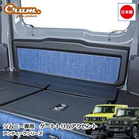 ジムニー JB64 ジムニーシエラ JB74 新型 専用 アンティーク リアゲートトリムアクセント 日本製 オーダーメイド 張替え済み 交換タイプ クラシック ビンテージ レトロgrace アクセサリーシリーズ