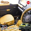 ジムニー JB64 ジムニーシエラ JB74 新型 専用 アンティーク グリップカバー 7点セット 日本製 オーダーメイドgrace アクセサリーシリーズ