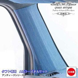 タフト 専用 アンティーク Aピラーパネル 左右セット 日本製 オーダーメイド 張替え済み 交換タイプ クラシック ビンテージ レトロgrace アクセサリーシリーズ