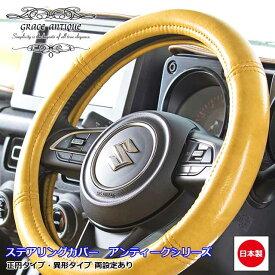 日本製 ハンドルカバー 軽自動車 Sサイズ Mサイズ おしゃれ オーダーメイド ステアリングカバー アンティーク 正円型・異形型 両設定ありgrace アクセサリー ANTIQUEシリーズ