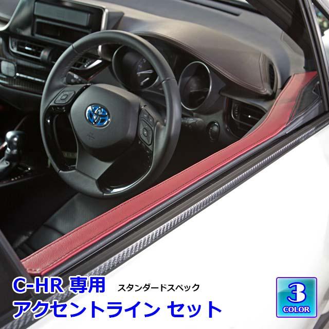 C-HR 専用 アクセントラインセット スタンダードスペックgrace アクセサリーシリーズ