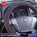 日本製 ハンドルカバー 軽自動車 Sサイズ Mサイズ おしゃれ オーダーメイド ステアリングカバー 受注生産 ダイヤキル…