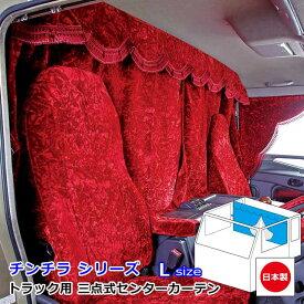 トラック 日本製 カーテン トラック用カーテン 三点式センターカーテン おしゃれ トラック用品 内装 車種汎用雅オリジナル チンチラ シリーズ横:2600mm x 縦:1000mm(Lサイズ)・難燃素材生地使用