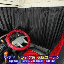 トラック カーテン いすゞ専用 ギガ フォワード 仮眠カーテン ブラック 黒 トラック用品 内装 トラック用カーテン 1級 遮光 難燃 加工 車検対応品 雅オリジナル 遮光カーテン いすず