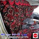 トラック カーテン トラック用カーテン 三点式センターカーテン おしゃれ トラック用品 内装 車種汎用 雅オリジナル …