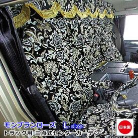 トラック 日本製 カーテン トラック用カーテン 三点式センターカーテン おしゃれ トラック用品 内装 車種汎用雅オリジナル 金華山 モンブランローズ シリーズ横:2600mm x 縦:1000mm(Lサイズ)・難燃素材生地使用