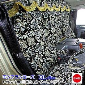 トラック 日本製 カーテン トラック用カーテン 三点式センターカーテン おしゃれ トラック用品 内装 車種汎用雅オリジナル 金華山 モンブランローズ シリーズ横:2600mm x 縦:1400mm(XLサイズ)・難燃素材生地使用