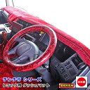 日本製 トラック ダッシュマット 内装 トラック用品 ダッシュボードマット ダッシュボードカバー ダッシュボード マッ…