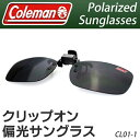 送料無料! Coleman コールマン クリップオン 偏光サングラス 正規品 専用ケース付き メガネに挟んで簡単装着! クリ…