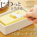 送料無料 ( メール便 ) 動画あり アルミ製 バターナイフ 熱伝導で 固いバターもスッとすくえる! じわっと溶かして 適度な柔らかさに! 【検索: バター用 ...