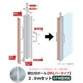 間仕切ポール【押えバータイプ】D40レール用片開きセット高さ2m