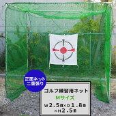 ゴルフ練習用ネットW2.5×D1.8×H2.5正面ネット二重張り/組立式・据え置きタイプゴルフ練習器具《約10日後出荷》