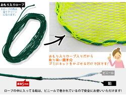 ゴミ押え用ネットゴミピタ君2m×3mカラス・鳥・ネコ等の被害によるゴミの散乱防止に!