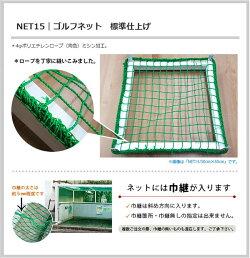 【NET15】[440T〈400d〉/36本25mm目]「ゴルフ」防球/鳥害用幅401〜500cm丈301〜400cm/《約10日後出荷》