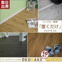 フロアタイル 接着剤不要 床材 フローリングタイル 簡単施工/Colors ハッピータイル/●OKUDAKE/置くだけ/木目調 [1ケース/10枚入]UVカット/エンボス加工/防水性/お掃除簡単/模様