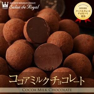 第24回全国菓子大博覧会金賞受賞ココアミルクチョコレー...