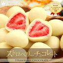 ミルキーなチョコと甘酸っぱい苺のコントラストが絶品ストロベリーチョコレート(140g/袋)
