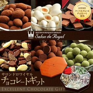 いろいろなチョコが楽しめる!チョコレートギフト(35個...