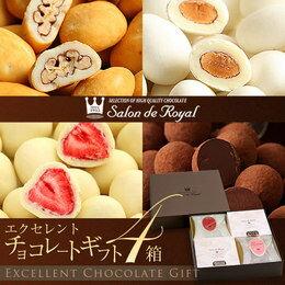 ギフトに最適な人気チョコレートの詰め合わせエクセレント...