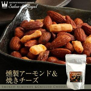 燻製アーモンド&焼きチーズ(25g×10袋) 敬老の日...