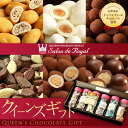 6種のチョコを透明で美しいケースに詰め合わせた最高級ギフト★クィーンズギフト(6ケースセット)【ギフト お中元 お菓…