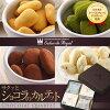 巧克力核桃坚果 (核桃) 使用! 非常受欢迎! 各种各样的 4 种山核桃坚果巧克力系列 ★ 梦想